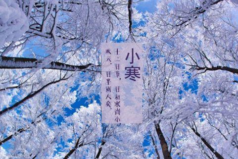 """1月5日23时39分""""小寒"""""""