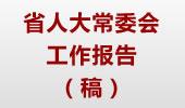 审议《省人大常委会工作报告(稿)》