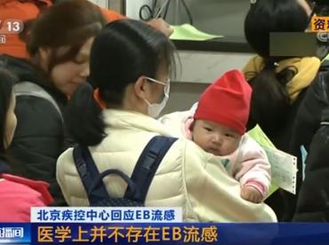 北京疾控中心回应EB流感 医学上并不存在EB流感