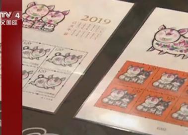北京:2019己亥年生肖邮票故宫首发