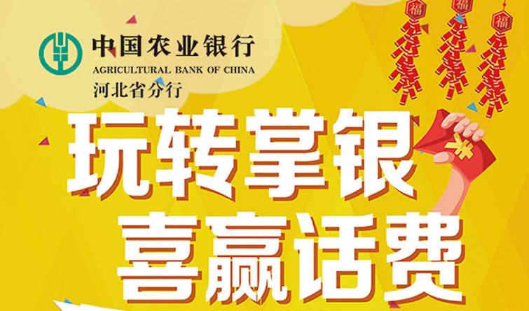 中国农业银行衡水分行
