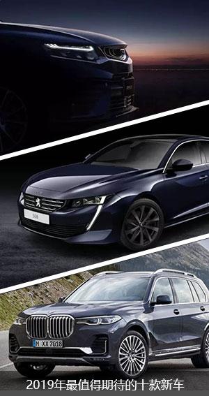 2019年最值得期待的十款新车!