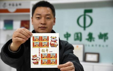 2019年《拜年》特种邮票发行