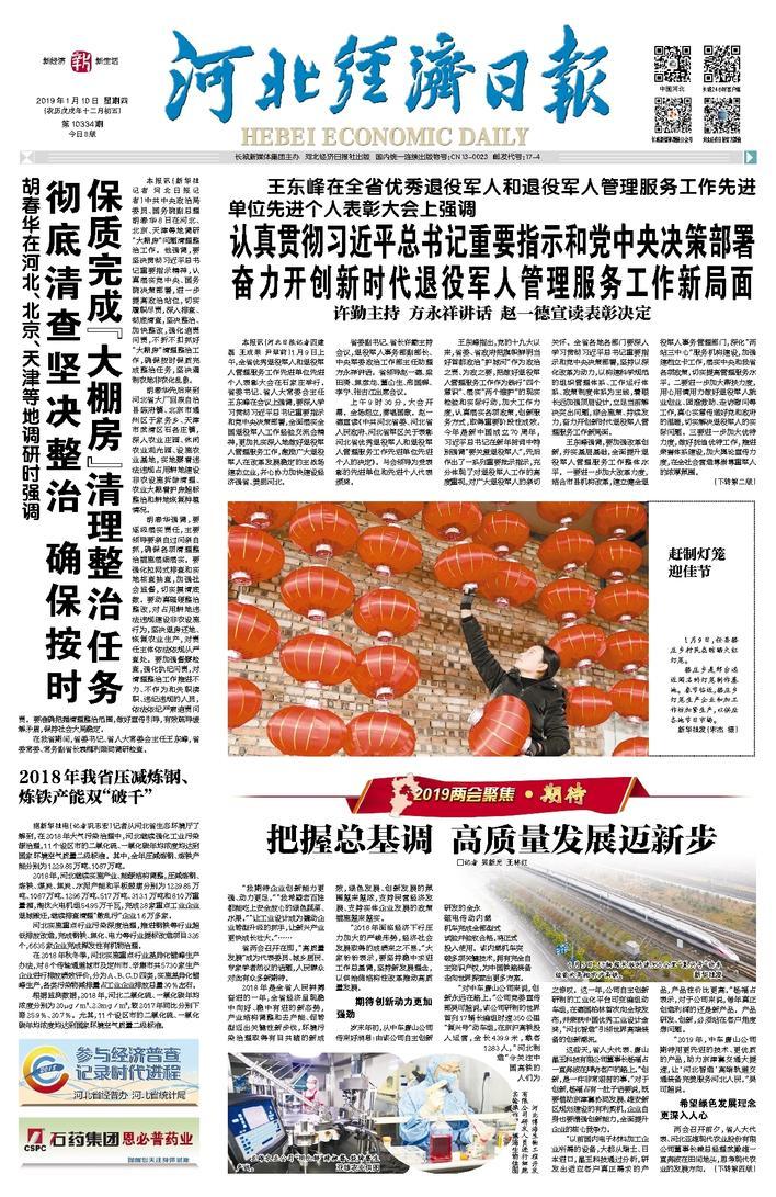 河北经济日报头版1.10