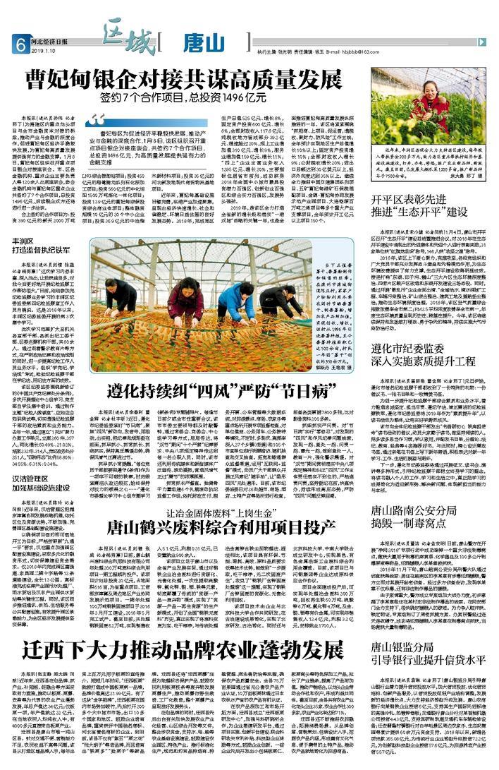 河北经济日报区域版1.10