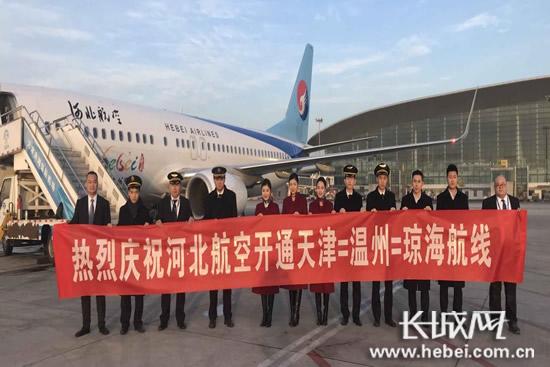 河北航空NS3309航班在天津滨海国际机场开始执行天津=温州=琼海航线。长城网记者郭洪杰