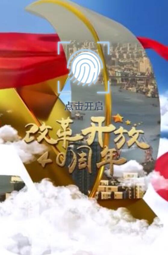 【H5】改革开放40周年