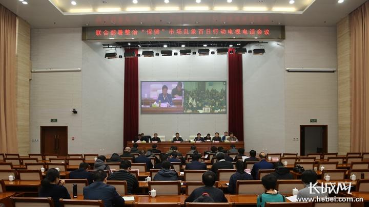"""河北省13个部门开展联合整治""""保健""""市场乱象百日行动"""