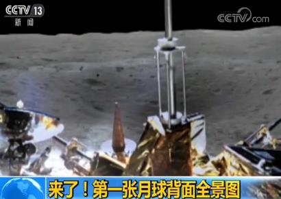 来了!第一张月球背面全景图
