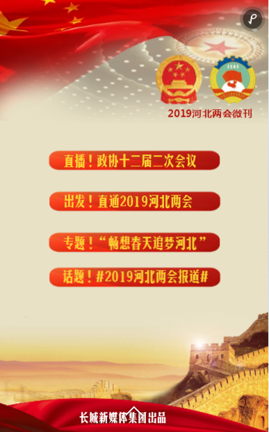 【h5】2019河北两会微刊