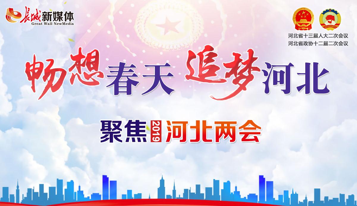 【专题】畅想春天 追梦河北 聚焦2019河北两会