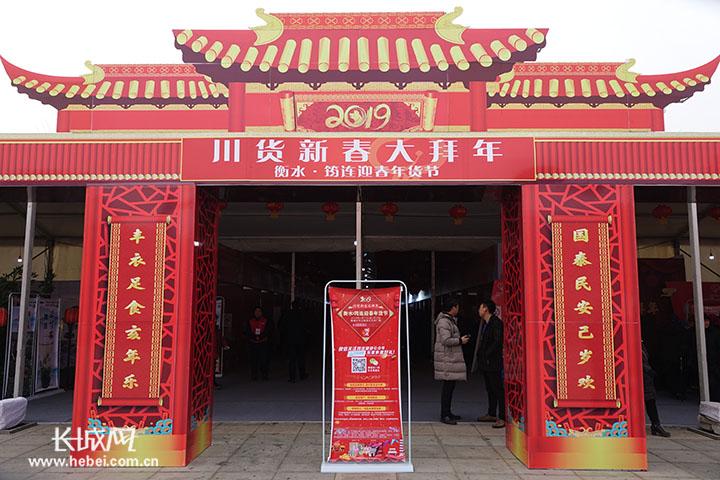 2019川货新春大拜年 衡水·筠连迎春年货节开幕