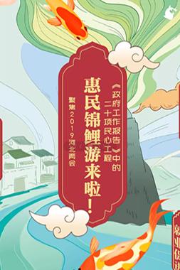 【H5】惠民锦鲤游来了
