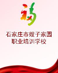 石家庄市嫂子家园职业培训学校