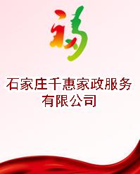 石家庄千惠家政服务有限公司