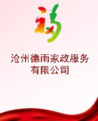 沧州德雨家政服务有限公司