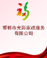 邯郸市光彩家政服务有限公司