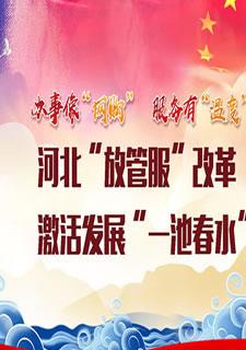 "【H5】河北""放管服""改革激活发展""一池春水"""