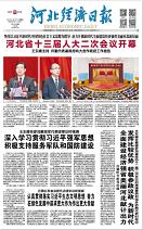 河北经济日报(2019.01.15)