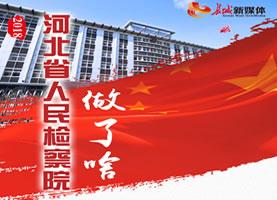 2018,河北省人民检察院做了啥?
