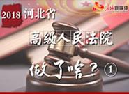 2018省高级人民法院做了啥