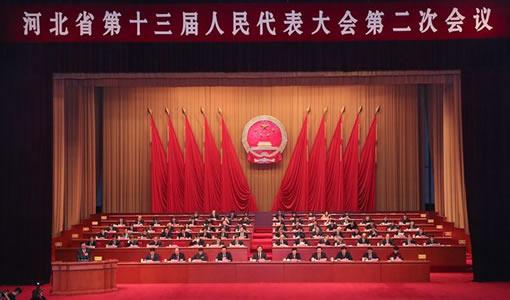 河北省十三届人大二次会议举行第二次全体会议