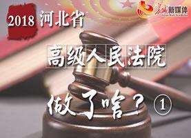 2018河北省高级人民法院做了啥?①
