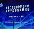 张家口首届数字经济大会