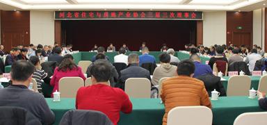 河北省住宅与房地产业协会举行三届三次理事会