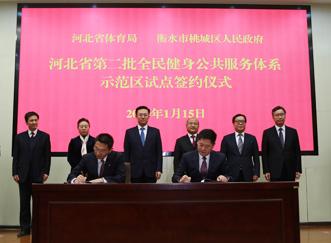河北省第二批全民健身公共服务体系示范区试点签约