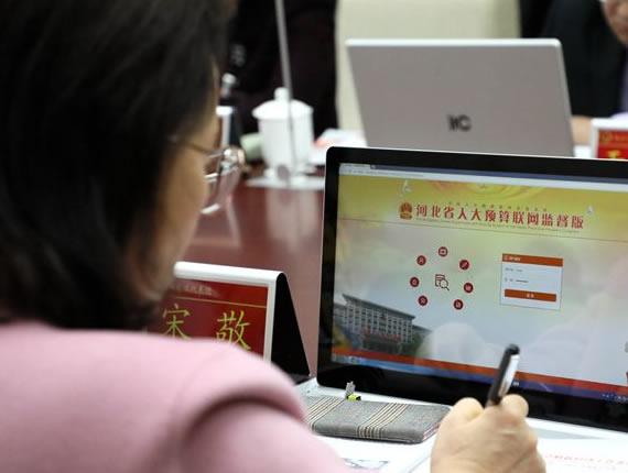 钱都花到哪儿?河北省人大预算联网系统告诉您