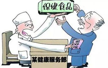 省市场监管局发布春节期间保健食品消费警示