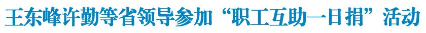 """王东峰许勤等省领导参加""""职工互助一日捐""""活动"""
