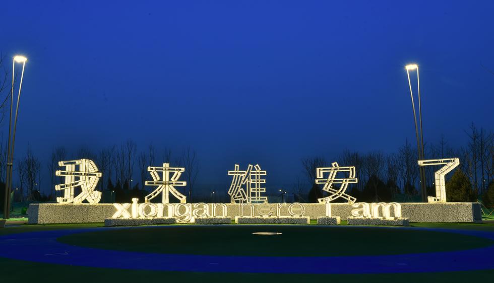 春节将近 年味渐浓 雄安新区夜景喜庆氛围浓郁