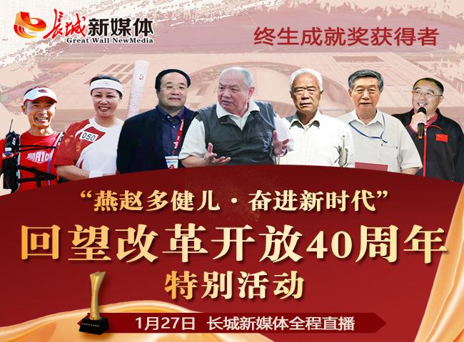 """长城新体育频道将承办""""回望改革开放40周年特别活动"""""""