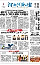 河北经济日报(2019.01.17)