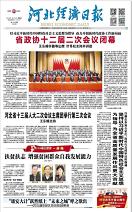 河北经济日报(2019.01.18)
