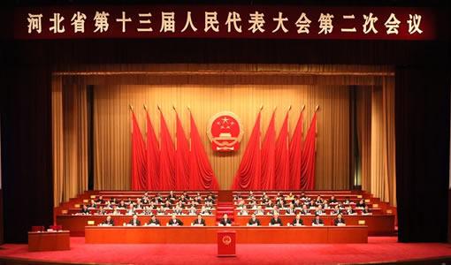 省十三届人大二次会议举行第三次全体会议和主席团第四次会议