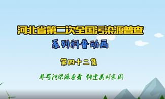 污染源普查动画42集