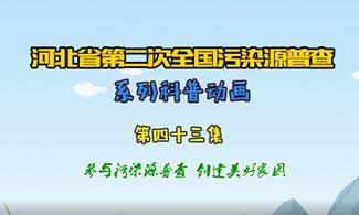 污染源普查动画43