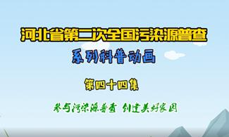 污染源普查动画44