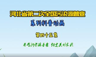 污染源普查动画45