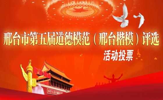 邢台市第五届道德模范(邢台楷模)评选活动投票