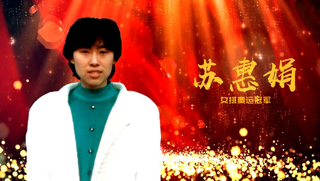 [视频]河北体育风云人物-排球功勋运动员苏惠娟