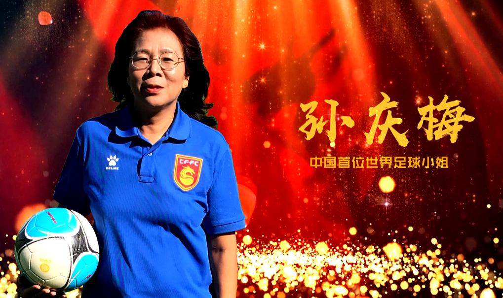 [视频]河北体育风云人物-足球功勋运动员孙庆梅