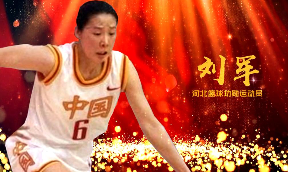 [视频]河北体育风云人物-篮球功勋运动员刘军