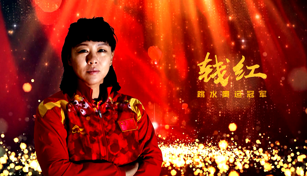 [视频]河北体育风云人物-游泳功勋运动员钱红