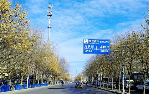 """北京迎来蓝天白云""""水晶天"""""""