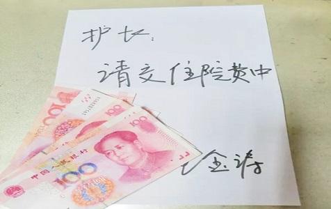 陕西咸阳:家属硬塞500元红包 医生给患者充了医药费