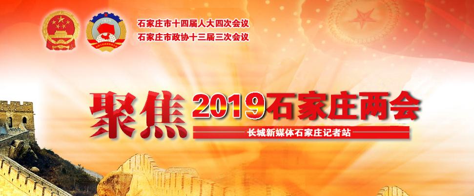 【专题】2019石家庄两会